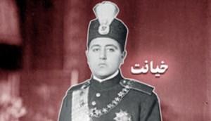 خیانتهای نفتی احمدشاه قاجار به ایران چه بود؟