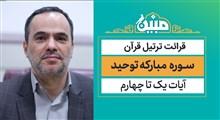مبین | سوره مبارکه توحید (اخلاص) / استاد شهریار پرهیزگار