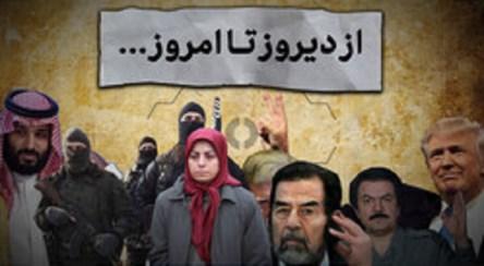 موشن گرافیک| قدرت ایران، از دیروز تا امروز