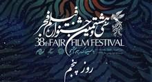اخبار ۲۴ ساعته جشنواره فیلم فجر | روز پنجم سی و هشتمین جشنواره فیلم فجر