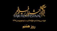 در روز هشتم جشنواره فیلم فجر چه فیلمهایی نمایش در میآید؟