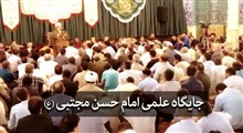 جایگاه علمی امام حسن مجتبی(ع) | استاد حسین انصاریان