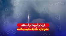 قدرت نمایی ایران و آمریکا در خلیج فارس!