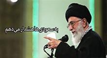 هشدار رهبر معظم انقلاب به سعودی ها