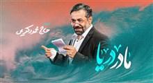 """قطعه زیبای """"مادر دریا"""" با نوای محمود کریمی"""