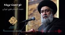 اکولایزر تصویری   دو دست بریده / حجت الاسلام علوی تهرانی