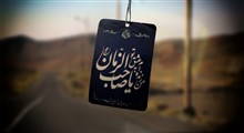 حکمت | یه نامه از امام زمان / استاد رفیعی (نسخه اینستاگرام)