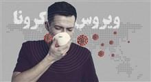 ۲۸ نفر به ویروس کرونا مبتلا شدهاند