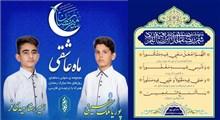 دعای روز بیست و ششم ماه مبارک رمضان با نوای نوجوانان گروه سرود نسیم غدیر همراه با ترجمه/صوتی و تصویری