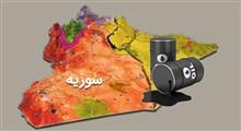 غارت نفت سوریه با ادامه اشغالگری آمریکا