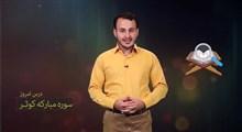 حفظ جزء 30 قرآن کریم | حفظ سوره کوثر