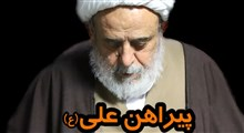 پیراهن علی | استاد حسین انصاریان
