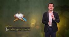 حفظ جزء 30 قرآن کریم | حفظ سوره بروج / بخش سوم