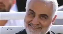 زیباترین لبخند / لبخند به یادماندنی سردار شهید حاج قاسم سلیمانی