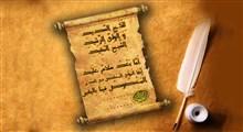 حکمت | یه نامه از امام زمان / استاد رفیعی