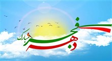 تصنیف «دهه فجر انقلاب»/ عباس بهادری