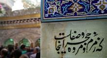 حکمت | ثواب زیارت امام رضا؛ معادل یک میلیون حج مقبول / استاد دارستانی