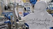 پرستاران بخش کرونا از زبان بیماران کرونایی!