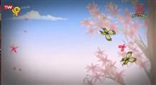 ترانه کودکانه | پروانه قشنگم