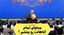 میخواید تمام گناهات رو ببخشم | استاد حسین انصاریان