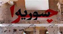 تیزر «چرا سوریه»