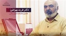 وقتی اساتید دانشگاه دلشون برای دانشجوها تنگ میشه   کلاس آنلاین دکتر فرید بهرامی دانشگاه صنعتی اصفهان