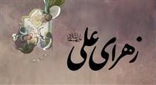 موشن گرافیک | زهرای علی علیهما السلام