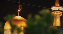 نماهنگ   امام رضا / محمد حسین پویانفر