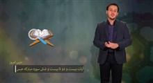 حفظ جزء 30 قرآن کریم   حفظ سوره سوره عبس / بخش چهارم