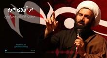 اکولایزر تصویری   در آرزوی حرم / حجت الاسلام محرابیان