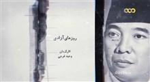روزهای آزادی/ داستان اندونزی