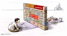 خط فقر در ایران چقدر است؟!