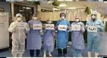 حال و هوای مراکز درمانی اصفهان و اهواز در روزهای کرونایی