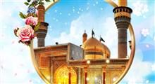 سرود ولادت امام موسی کاظم علیه السلام