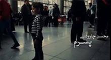نماهنگ پسرم با صدای محسن چاووشی