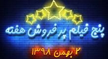 پنج فیلم پرفروش هفته - ۲۵ دی تا ۲ بهمن ۱۳۹۸