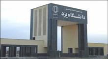 معرفی دانشگاه یزد (با کیفیت HD)