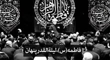 فاطمه(س)،لیله القدر پنهان! | استاد حسین انصاریان