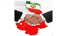 پیامدهای کلان قرارداد ایران و چین