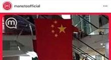 ماجرای نصب پرچم چین در یکی از بازارهای مشه