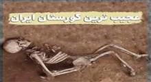 چگاسفلی؛ قبرستان عجیب ایرانی!