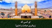 ای کسی که زیباترین عبادت را داری! | استاد حسین انصاریان