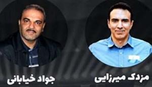 صحبتهای جواد خیابانی درمورد علت مهاجرت مزدک میرزایی