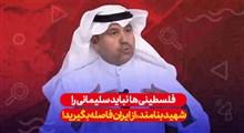 توهین کارشناس سعودی به سردار دلها...!
