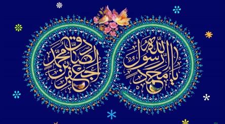نماهنگ / میلاد پیامبر اکرم حضرت محمد (ص)
