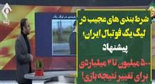 شرط بندیهای عجیب در فوتبال ایران!