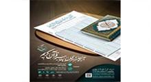 آزمون سراسری حفظ و مفاهیم قرآن کریم/ بشارت 1452