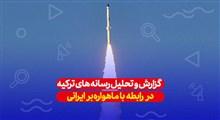 تحلیل رسانه ترکیه در مورد ماهواره بر ایرانی