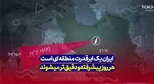 ایران ابرقدرت منطقهای است!