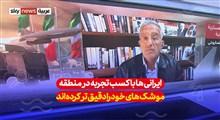 ایران دقت موشک های خود را افزایش داده است...!